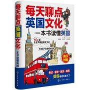 每天聊点英国文化:一本书读懂英国(英汉对照)