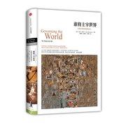 谁将主宰世界:支配世界的思想和权力  Governing the World: The History ofan Idea