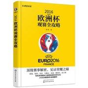 欧洲杯观赛全攻略(2016)  UEFA Euro2016 France