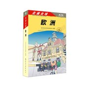 走遍全球:欧洲(第3版)  Globe-Trotter Travel Guidebook Europe 2014-2015 Edition