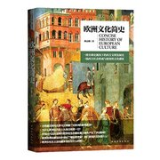 欧洲文化简史  Concise History of European Culture