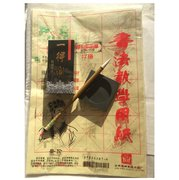 Chinese Calligraphy Practice Set with <em>Ink</em> Stone and Felt
