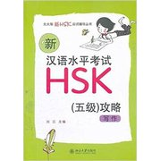 Writing: Strategies for New HSK (Level 5)