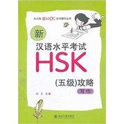 <em>Writing</em>: Strategies for New HSK (Level 5)