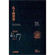 纪念林语堂诞辰120周年私藏本:孔子的智慧
