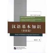 Basics of <em>Chinese</em> Language (grammar)