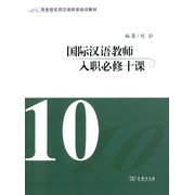 International <em>Chinese</em> Teacher Induction compulsory ten lesson