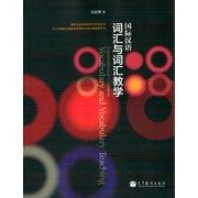 International <em>Chinese</em> Vocabulary and Vocabulary Teaching(Chinese Edition)
