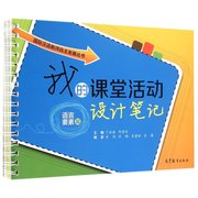 My <em>Chinese</em> Language Teaching Plan Designs:Key Language Factors