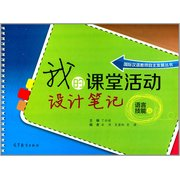 My <em>Chinese</em> Language Teaching Plan Designs:Language Skills