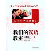 Our <em>Chinese</em> Classroom Elementary Vol.1 Japanese English and <em>Chinese</em> Edition