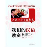 Our Chinese Classroom Elementary Vol.2 Japanese English and Chinese Edition