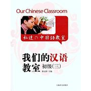 Our Chinese Classroom Elementary Vol.<em>3</em> Japanese English and Chinese Edition