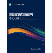 Test Syllabus for international <em>Chinese</em> Language Teacher Certificate