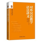 Boya <em>Chinese</em> International Education Graduate books: Teaching <em>Chinese</em> Grammar handouts (<em>Chinese</em>