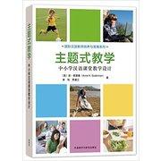 主题式教学:中小学汉语课堂教学设计