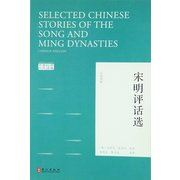 Selected Chinese Stories of the Song & Ming Dynasties--Chinese Classic in Chinese and English