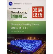 Developing <em>Chinese</em> Elementary Speaking Course 1