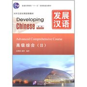Developing <em>Chinese</em> Advanced Comprehensive Course 2
