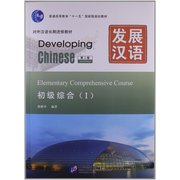 Developing <em>Chinese</em> Elementary Comprehensive Course 1