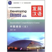 Developing <em>Chinese</em> Intermadiate Comprehensive Course 2